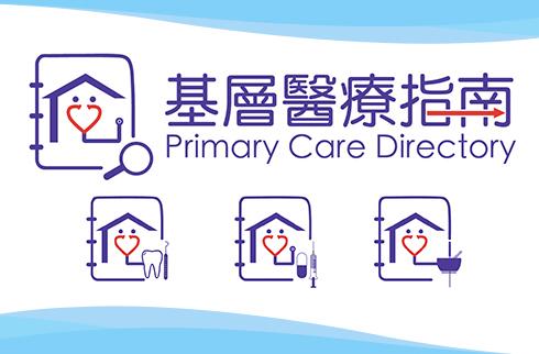 Primary Care Directory 基層醫療指南